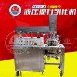 25L液壓提升真空攪拌鍋 全自動化妝品日化乳化機