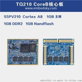 Cortex-A8实验板ARM初学板S5PV210**性价比TQ210Core_B嵌入式开发板核心板