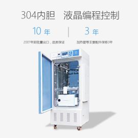春兰 SHP-160  生化培养箱