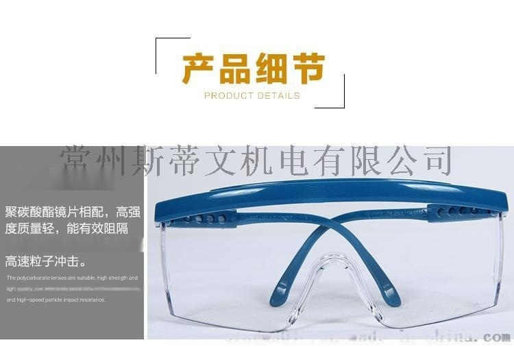 防紫外線 安全騎行護目鏡