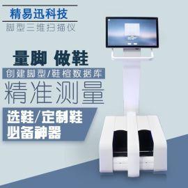 儿童脚型3D测量仪 童鞋量脚定制 脚型3D扫描仪