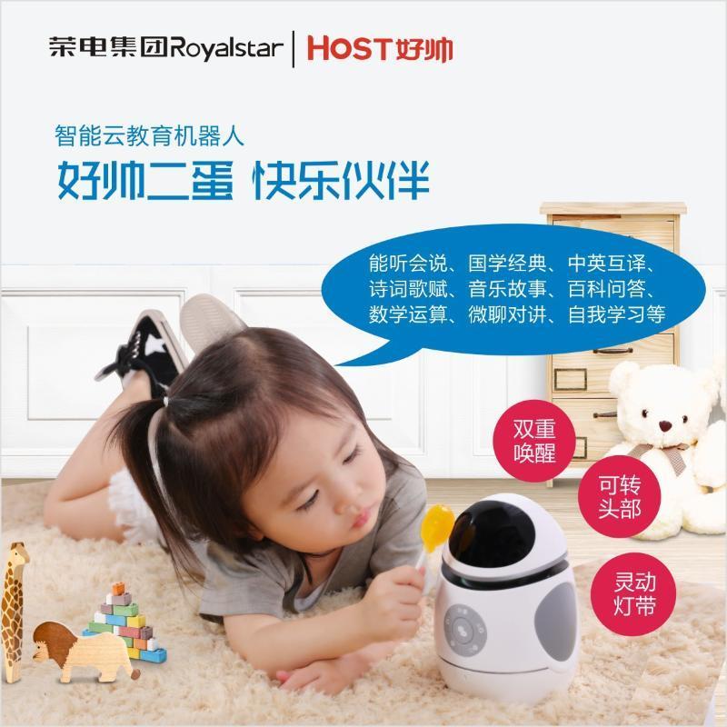 荣事达好帅二蛋智能机器人早教娱乐互动学习机器人
