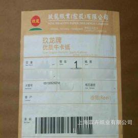 环保再生国产挂面箱板纸牛卡纸 上海苏州国产牛卡纸经销商