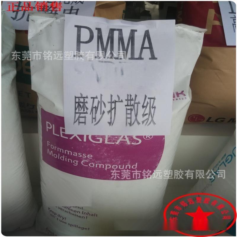 PMMA 赢创德固赛 8803 高强度 耐磨砂 应用汽车配件