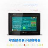 7.0寸工業觸摸電容屏 防水防塵防潮嵌入式工控機 專業批發定製