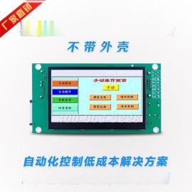 4.3寸工业彩色液晶触摸屏 嵌入式防尘工控一体机厂家直销现货供应