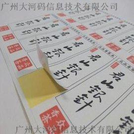 美紋紙不幹膠/訂做標籤/茶名不幹膠/商標包裝茶貼標籤