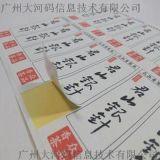美纹纸不干胶/订做标签/茶名不干胶/商标包装茶贴标签