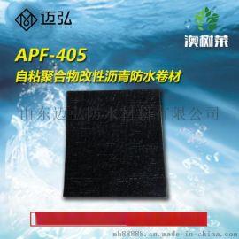 SAM-950双面自粘聚合物改性沥青防水卷材-厂家