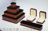 高端珠宝首饰盒手表盒供应商