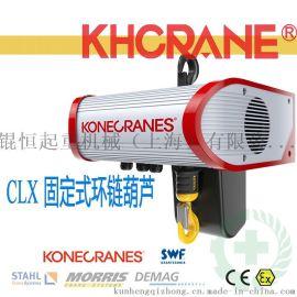 KONECRANES科尼CLX环链电动葫芦