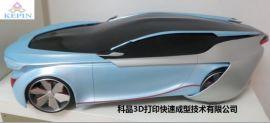 科品 3D打印 服务 3D打印汽车模型定制加工 工业级 手板 SLA 光敏树脂