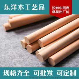 實木木棒 櫸木木把柄 櫸木工藝品木棒
