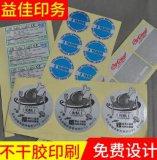 印刷不干胶标签纸 不干胶贴纸标签 PVC透明产品商标logo贴纸