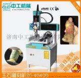 4040玉石雕刻机小型 翡翠玉雕机 数控立体雕刻机