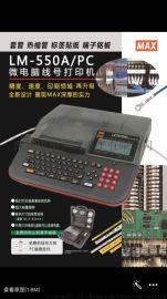 PVC标识套管打号机    日本MAX品牌