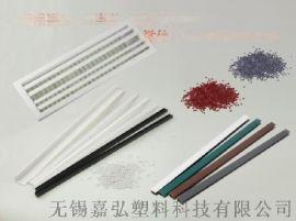 无锡嘉弘 以PVC基材改性的工程塑料