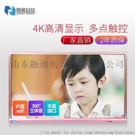 定制加工触摸屏电视电脑幼儿园教学一体机 质优价廉