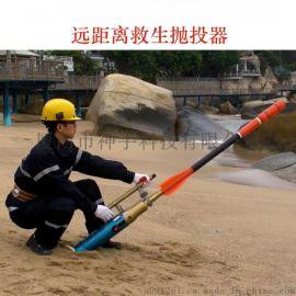 神手水陆两用远距离救生抛投器 气压式锚钩发射器