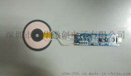 XH68042手机无线充电芯片5V/1A无线充方案
