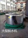 大型变频1500工业脱水机 工业脱水机 离心脱水机
