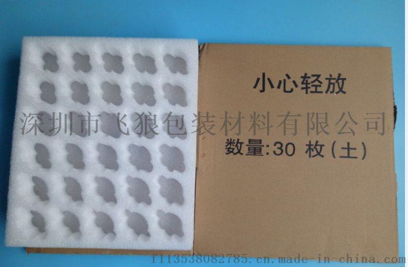 深圳珍珠棉包装防震珍珠棉EPE异形珍珠棉托盘鸡蛋托