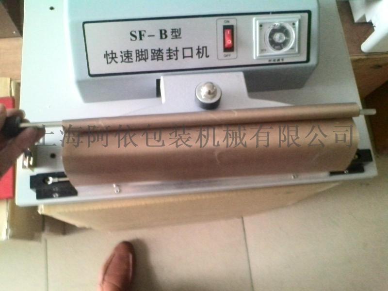 阿依300型手钳式热合机