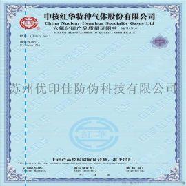 使用說明書質保卡制作印刷 防僞說明書設計定制