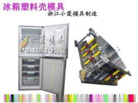 冷藏箱塑料模具 冷柜塑料模具 冷冻柜塑料模具