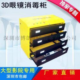 深圳3D眼镜消毒柜厂家 电影院3D眼镜储存柜图片