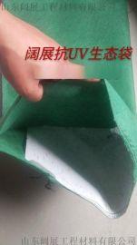護坡生態袋 綠化生態袋 抗老化生態袋