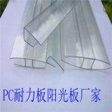 耐力板鋁合金壓條>陽光板壓條U型收邊安裝配件