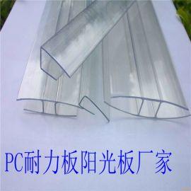 耐力板铝合金压条>阳光板压条U型收边安装配件