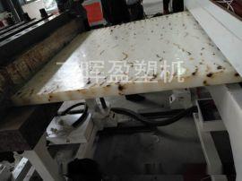 PA尼龙板生产线PVC/PS板材冷顶挤出机