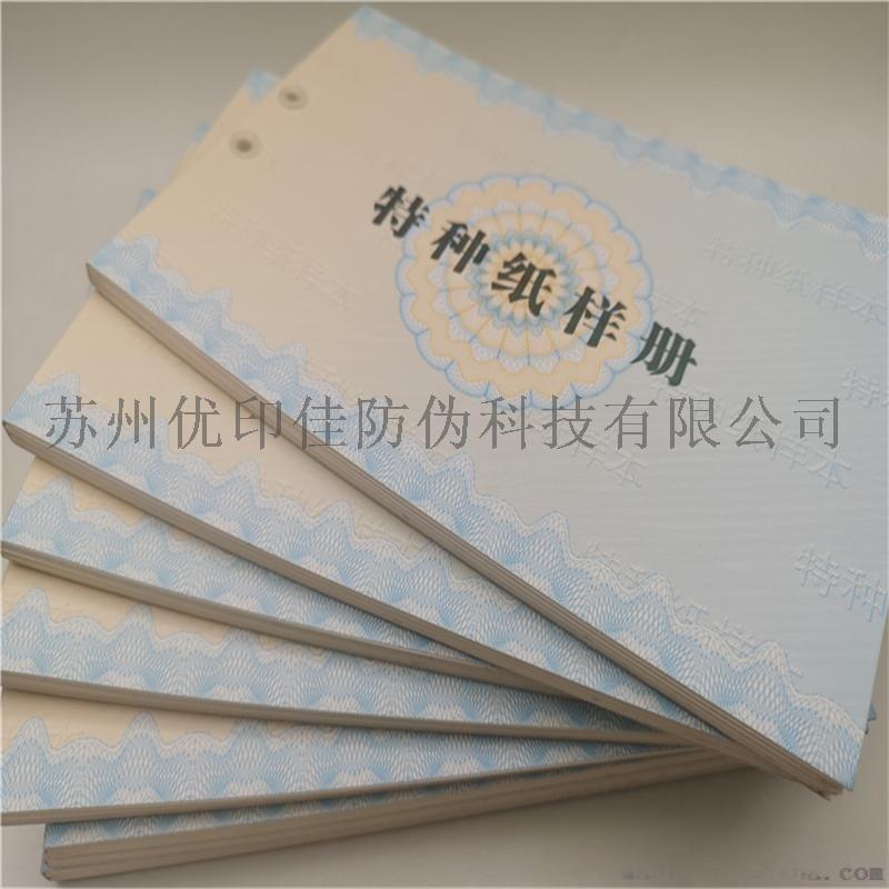 大中小梅花水印纸 现货防伪纸 通版水印纸现货
