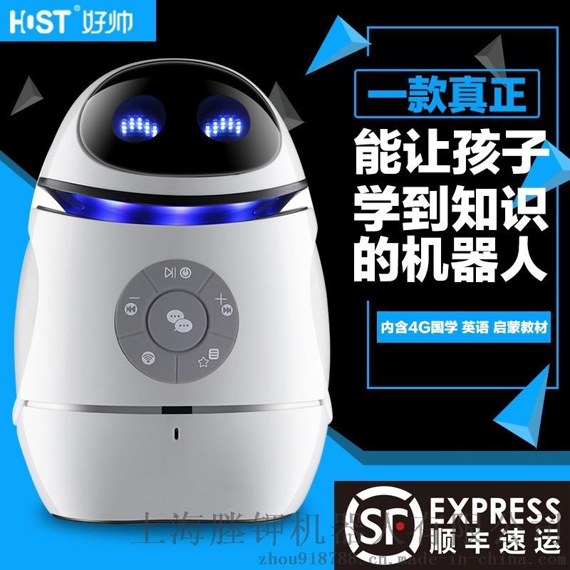 榮事達好帥二蛋Q6智慧早教機器人廠家