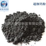 超细钨粉2.5μm99.95%雾化微米纳米钨粉
