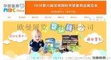 2018第六屆深圳國際孕嬰童用品展覽會