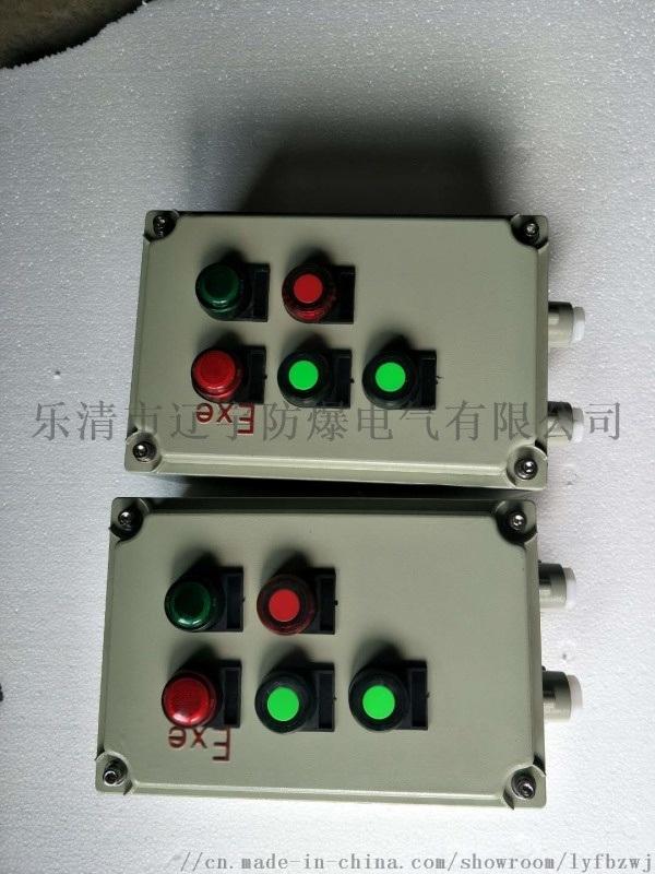 防爆接線箱 BXK 防爆控制箱 防爆配電箱