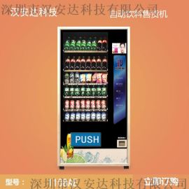 汉安达 螺旋弹簧货道自动饮料售货机