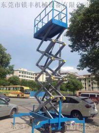 电动升降平台 电动升降机  升降机 固定式升降平台