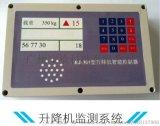 江苏智慧工地施工升降机黑匣子安全监测系统