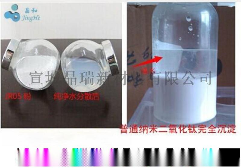 高催化活性5纳米二氧化钛高效光触媒JR05