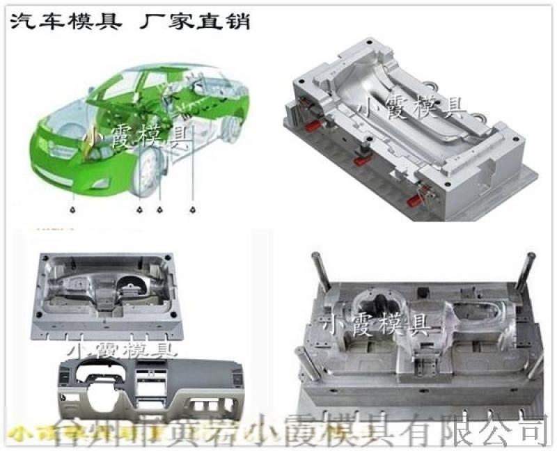 汽车中控台模具汽车塑料模具