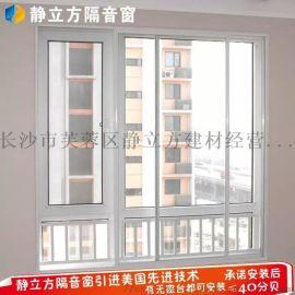 長沙靜立方隔音窗專業解決噪聲問題