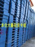 廣州二手塑料託盤-廣州科意塑創塑料制品有限公司