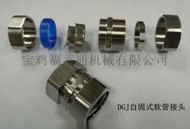 连接无螺纹钢管不锈钢自固接头 云南自固接头