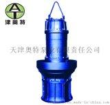 矿用潜水轴流泵_QZB型卧式泵_津奥特泵业