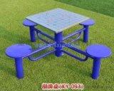 社區戶外棋盤桌