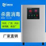 廣州創粵供應制藥廠純化水15g臭氧發生器